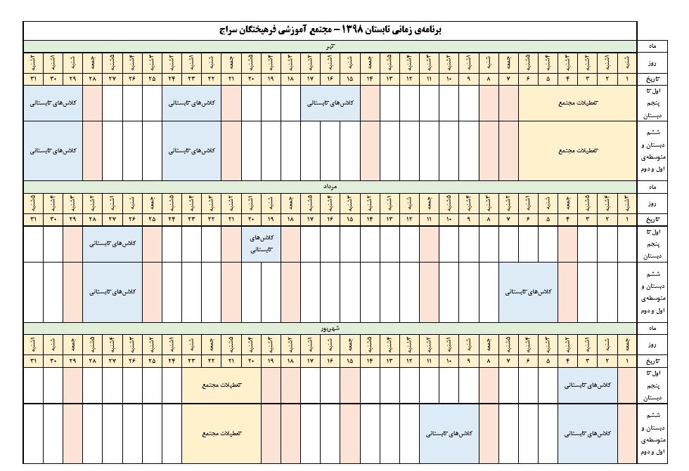برنامهی زمانبندی کلاسهای تابستانی مجتمع آموزشی فرهیختگان سراج